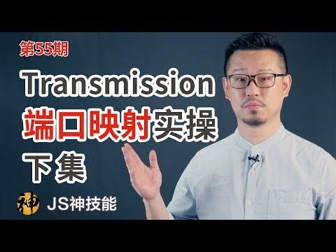 最强BT(PT)下载神器Transmission(下集)/手把手教你端口映射实操/远程下载新技能一学就会(BT下载/PT下载/NAS/远程下载/)