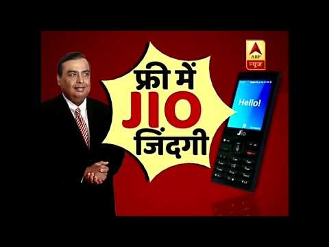 खुश खबरी अब पूरे 3 साल तक नही करना होंगे फोन बैलेंस jio ने दिया बिल्कुल फ्री में मोबाइल जानिए पूरी