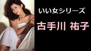 古手川 祐子(こてがわ ゆうこ)【 いい女 厳選 50pics!】 【チャンネル...