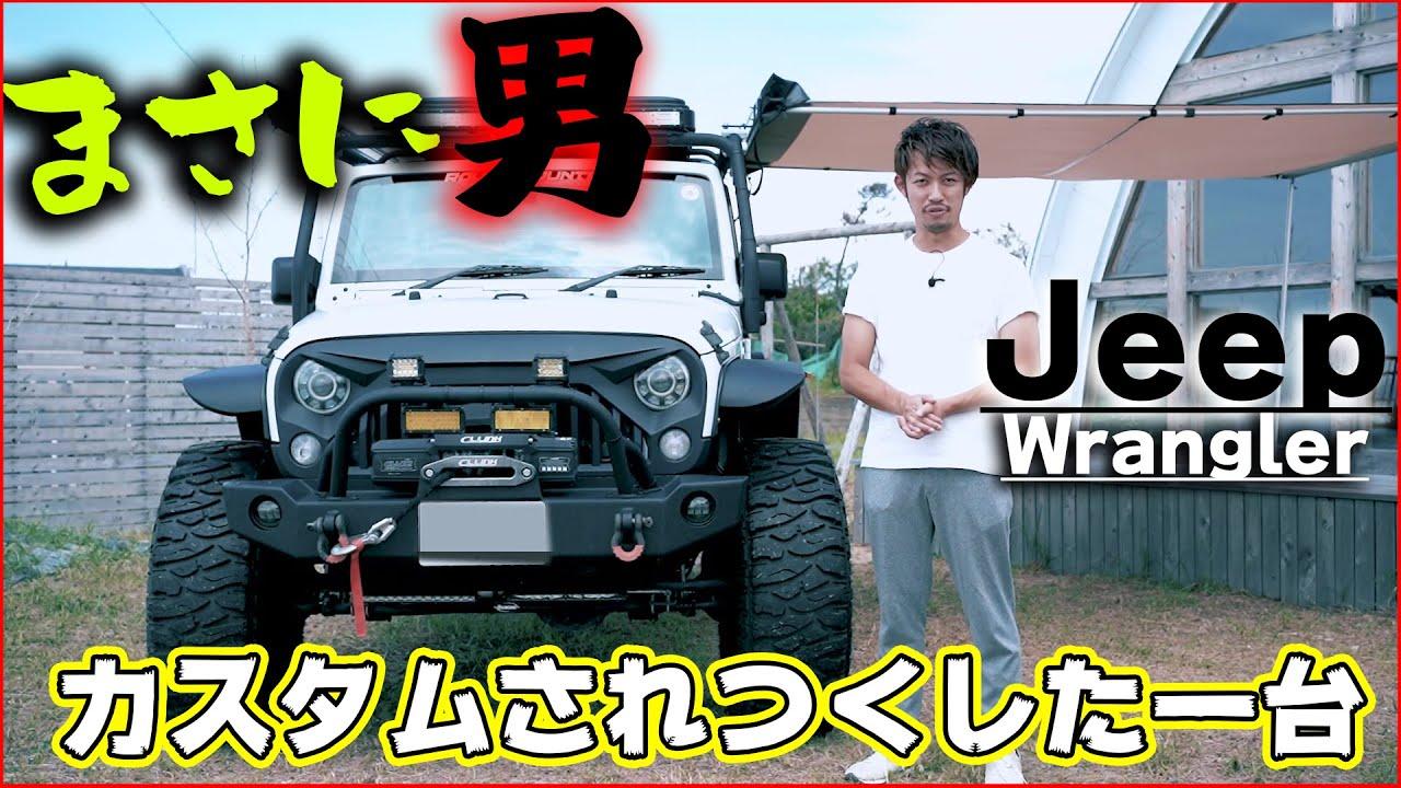 【アメ車】ジープラングラーをご紹介!! カスタムだらけの一台に興奮!!