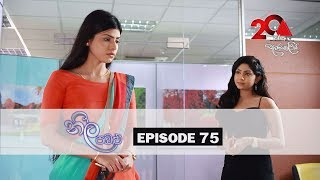 Neela Pabalu  | Episode 75 | Sirasa TV 28th August 2018 [HD] Thumbnail