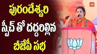 Purandeswari Powerful Speech In BJP Public Meeting in Rajahmundry AP | BJP | YOYO TV Channel