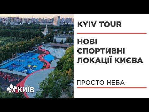 Урбан-парк на ВДНГ, скейтпарк на Лебединому озері, баскетбольний корт майданчик UNITY - #KyivTour