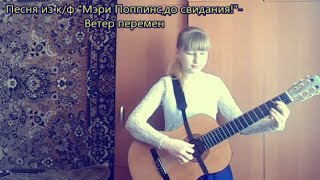 Мария Исхакова-Ветер Перемен(cover.)
