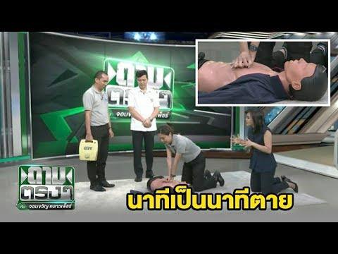 """CPR""นาทีเป็นนาทีตาย""เรื่องใกล้ตัวที่ต้องรู้!!  | ถามตรงๆกับจอมขวัญ | 13 พ.ย. 60"