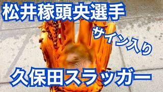 久保田スラッガー 松井稼頭央 湯揉み型付けグラブ紹介 KSN-L7S