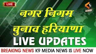 हरियाणा नगर निगम चुनाव  LIVE 🔴 Updates #k9media