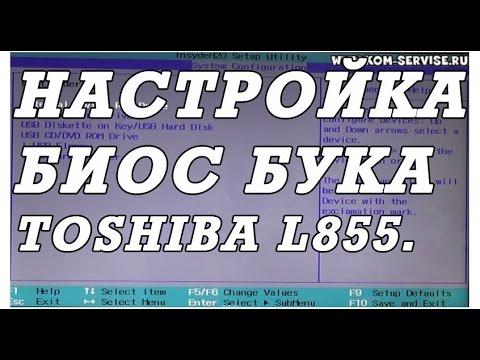 Как зайти и настроить BIOS ноутбука Toshiba L855 для установки WINDOWS 7 или 8 с флешки или диска.