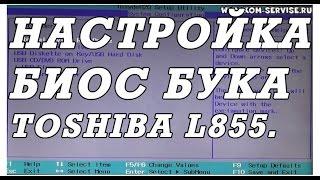 как зайти и настроить BIOS ноутбука TOSHIBA L850D для установки WINDOWS 7 или 8