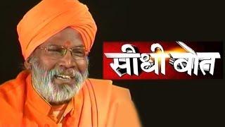 Seedhi Baat - Seedhi Baat with BJP MP Sakshi Maharaj