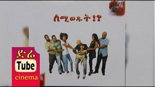 Lemiwedut (Ethiopian Movie)