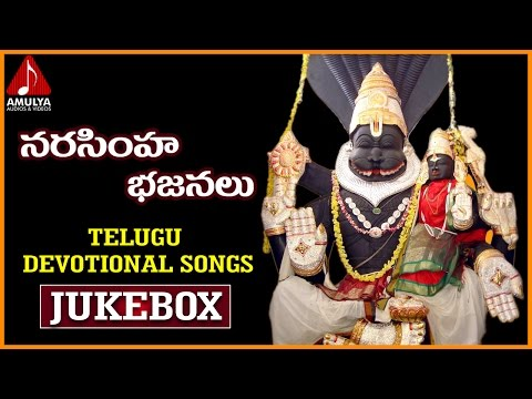 Narasimha Swamy Telugu Bhajan Songs | Lord Narasimha Devotional Songs Jukebox