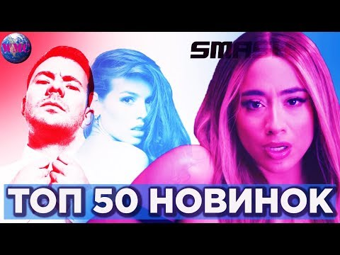 ТОП 50 НОВИНОК   НОВАЯ МУЗЫКА   НОВЫЕ ПЕСНИ - 31 Мая 2019