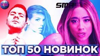 ТОП 50 НОВИНОК | НОВАЯ МУЗЫКА | НОВЫЕ ПЕСНИ - 31 Мая 2019