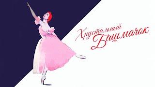 Хрустальный башмачок (фильм-балет 1960)