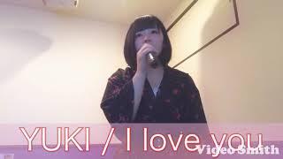 YUKI    I love you  歌ってみた