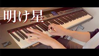 【鬼滅の刃】明け星 / LiSA 【無限列車編】ピアノカバー Presso