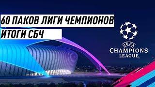 видео: 60 ПАКОВ | ИТОГИ СБЧ ЛИГИ ЧЕМПИОНОВ | FIFA 19 ULTIMATE TEAM