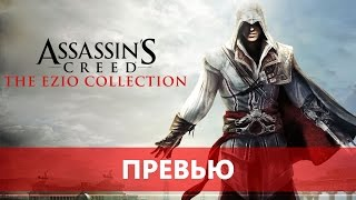 Assassin's Creed The Ezio Collection - рекомендую на 2/3