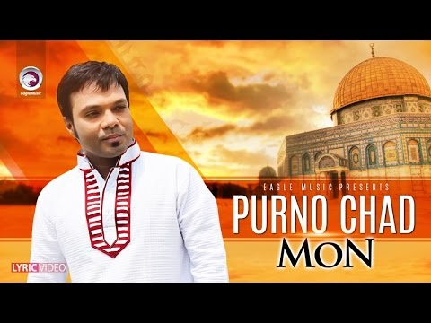 Bangla Islamic Song 2017 | Purno Chad | MoN | Eagle Music