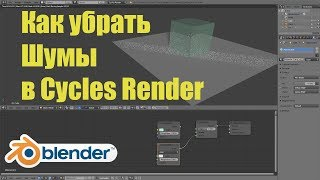 как убрать Шумы в Cycles Render