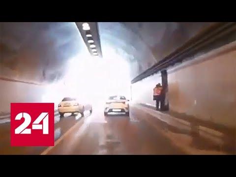 Сотрудник полиции погиб в аварии в сочинском тоннеле. Видео - Россия 24