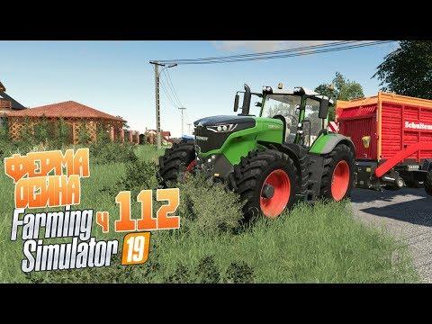 Готовим строительную площадку Что построим? - ч112 Farming Simulator 19