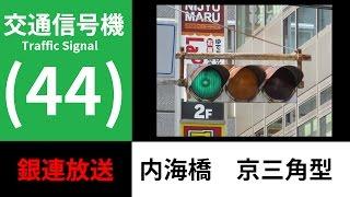 【交通信号機(44)】(余命宣告)内海橋の京三角型