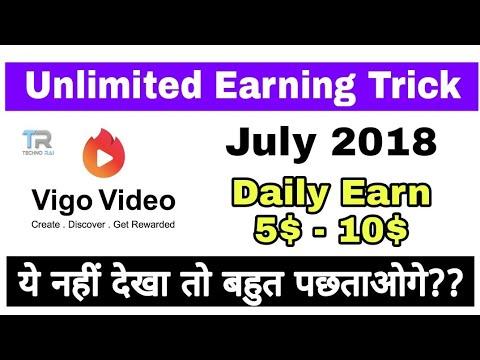 Vigo Video Latest Earning Trick   Vigo Video July 2018 Trick