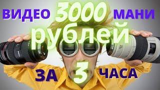 Легкий заработок с телефона!3000 рублей за 3 часа без вложений