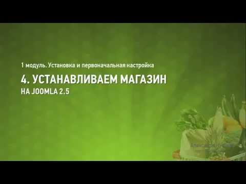 Joomla.Интернет-магазин под ключ. Установка JoomShopping на Joomla 2.5.(Александр Куртеев)