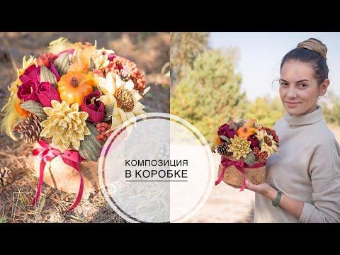 Как сделать осенний букет из цветов