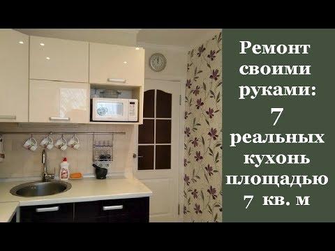 🏠 Ремонт своими рукам: 7 реальных кухонь площадью 7 кв. м