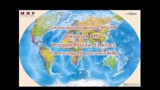 Открытая ФМШ. История России. 11 класс