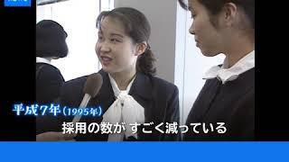 """【現場から、】平成の記憶、「バブル」「氷河期」激動の""""就活""""  190322"""