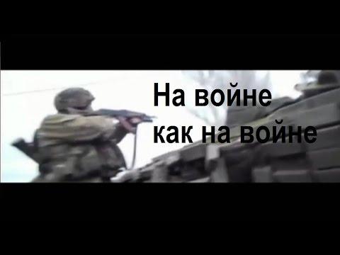 На войне как на войне (А. Розенбаум)