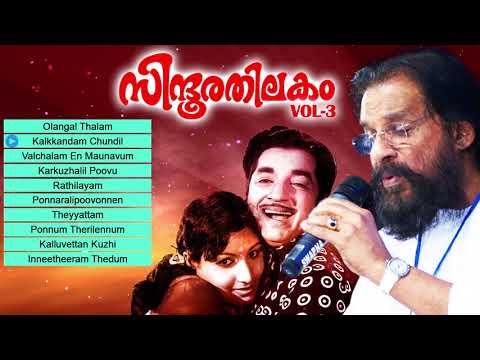 Sindhoora Thilakam volume 3 | Ever Green Malayalam Superhit Songs | Cover Version