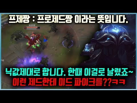 닉값하겠습니다(프.제.짱)(League of legends Korea Challenger Yasuo !) thumbnail