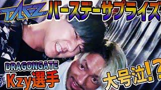 YouTube動画:【号泣!?】【バースデーサプライズ】DRAGON GATE Kzy選手へ捧ぐ「祭りのあと」Special DUB