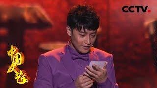 《中国文艺》 20191028 奇幻魔杂| CCTV中文国际