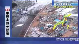 【東日本大震災】各地の津波発生時の映像 Japan hits Tsunami 20110313 thumbnail
