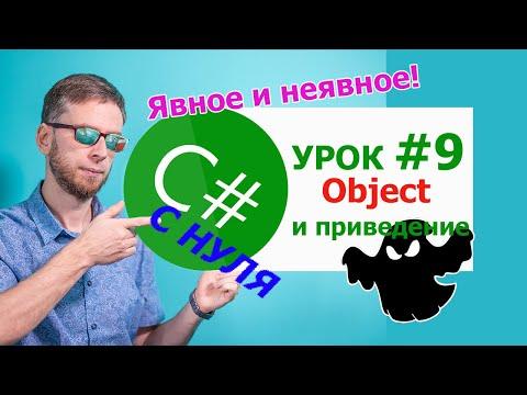 C# с нуля. Урок 9 -  object и явное и неявное приведение типов
