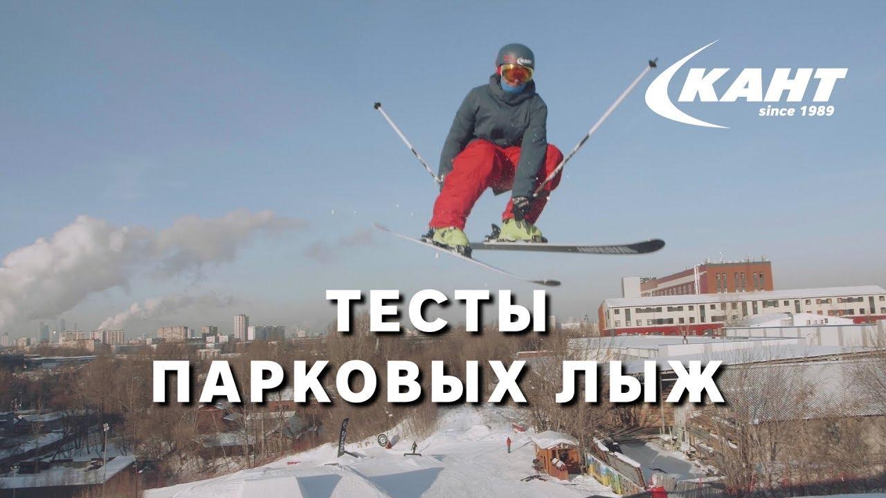 Тест парковых лыж в