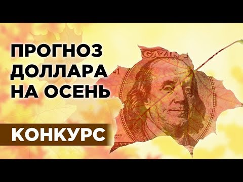 Курс доллара: свежий прогноз на сентябрь 2019. Последние новости / Конкурс!