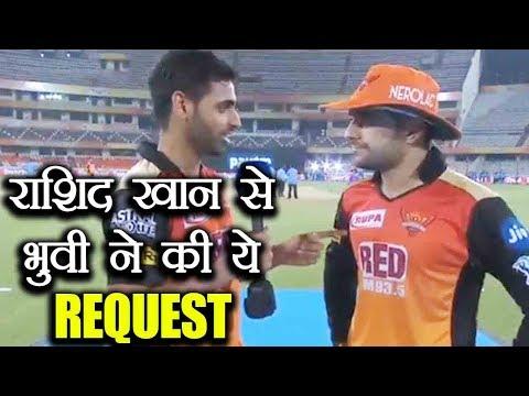 IPL 2018 : Bhuvneshwar kumar makes a Special Request to Rashid khan | वनइंडिया हिंदी