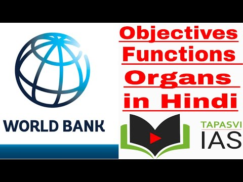Wolrd Bank Objectives |  Functions & Work Method in Hindi |  IBRD | IDA |  MIGA | Explained