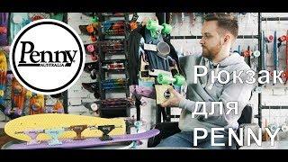 видео Рюкзаки и сумки для Penny Board