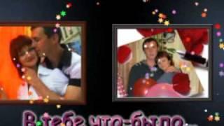 любимому мужу в день годовщины нашей свадьбы!.mpg
