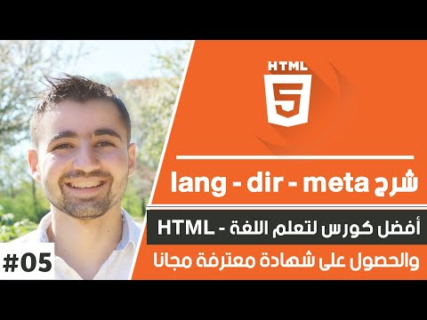 Learn HTML In Arabic - #05 : Attribute - Lang & Dir & Characters & Meta