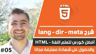Learn HTML in Arabic - #05 : attribute - lang & dir & characters & meta
